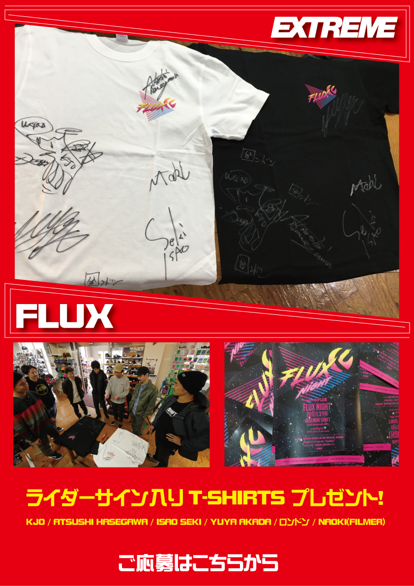 FLUX NIGHT T-SHIRTSプレゼント